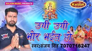 Super Hit Chhath Song 2017/उगी उगी भोर भईल हो /संजय सिंह /Chhath 2017