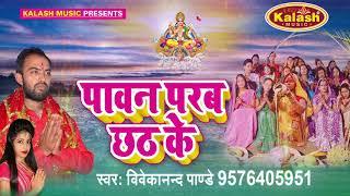 New Hit Chhath Song 2017 /Pawan Parb Chhathi Mai Ke /Vivekananad Pandey & Nishu Aditi