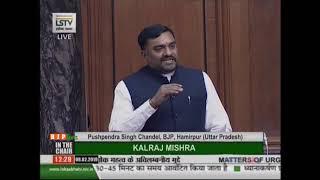 Shri Pushpendra Singh Chandel on Matters of Urgent Public Importance in Lok Sabha : 08.02.2019