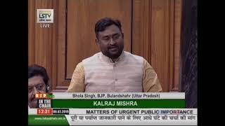 Shri Bhola Singh on Matters of Urgent Public Importance in Lok Sabha : 08.02.2019