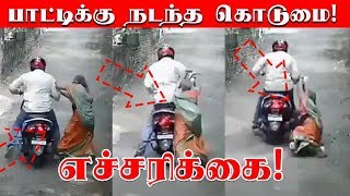 Chain Snatching in Chennai  - The old lady fall down after chain theft;