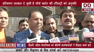 चौथे फ्लोर की रजिस्ट्री पर विवाद बढ़ा || DIVYA DELHI NEWS