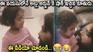 Allu Arjun with Daughter Cute video | Allu Arjun | Allu Arha | Allu Arjun playing with Daughter