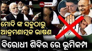 PM Narendra Modi slams Congress in the Parliament- କଂଗ୍ରେସ ମୁକ୍ତ ଭାରତ ଗାନ୍ଧୀ ଜୀ ଙ୍କ ସ୍ଵପ୍ନ-PPL News