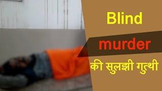 Blind murder की गुत्थी से उठा पर्दा, Police ने एक आरोपी को किया arrest