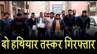दिल्ली पुलिस की गिरफ्त में हथियारों के सौदागर