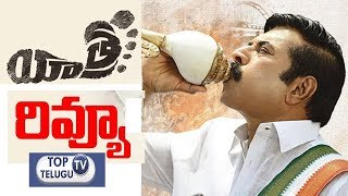 Yatra Movie Review | YSR Biopic Yatra Review & rating | Mammootty | Suhasini | Top Telugu TV