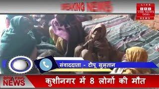 यूपी-उत्तराखंड में जहरीली शराब का तांडव, सहारनपुर में 16,रुड़की में 12 और कुशीनगर में 8 लोगों की मौत