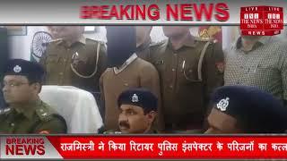 [ Sambhal ] राजमिस्त्री ने किया रिटायर पुलिस इंसपेक्टर के परिजनों का कत्ल