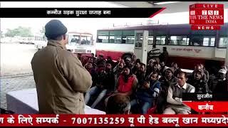 [ Kannauj ] कन्नौज में सड़क सुरक्षा सप्ताह 4 फरवरी से 10 फरवरी तक मनाया जा रहा  / THE NEWS INDIA