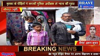 Sitapur | हैवान पति अपनी पत्नी से करवाता था देह व्यापार का धंधा, उतारा मौत के घाट - #BRAVE_NEWS_LIVE