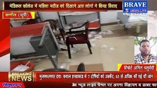 Kannauj | महिला मरीज़ को दिखाने आए लोगों ने किया विवाद, पुलिस पर किया पथराव - #BRAVE_NEWS_LIVE