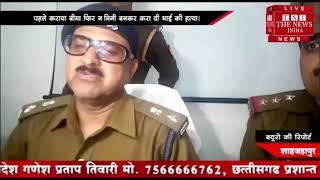 [ Shahjahanpur ] शाहजहांपुर में सगे भाई ने की भाई की हत्या, पुलिस ने खुलासा करते हुए किया गिरफ्तार