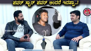 B.Ajaneesh Loknath About Puneeth Rajkumar | B.Ajaneesh Loknath Special Interview