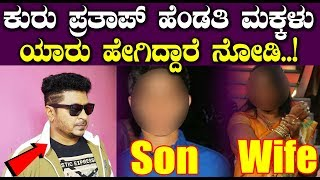 Comedy Actor Kuri Prathap family details | Top Kannada TV