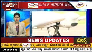 ಕಲಬುರಗಿಯಲ್ಲಿ ಶುರುವಾಗದ ವಿಮಾನ ಹಾರಟ  @ SSV TV
