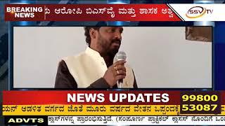 ಶಾಸಕ ಮಹೇಶ್ ಕುಮಠಳ್ಳಿ ಅವರನ್ನು ಯಾರೋ ಕಿಟ್ನಾಪ್ ಮಾಡಿದ್ದಾರೆ-  SSV TV NEWS 08/02/2019