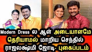 Modern Dress க்கு மாறிய செந்தில் ராஜலக்ஷ்மி ஜோடி|Sendhil Rajalakshmi Latest Video|Vijay Tv Show