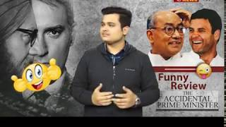 The Accidental Prime Minister | Funny Interview with Rahul Gandhi and Digvijay Singh