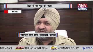 पिता ने की पुत्र की हत्या  || ANV NEWS PUNJAB