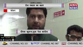 तेज रफ्तार का कहर    ANV NEWS HIMACHAL