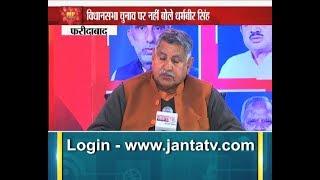 MP SUMMIT || कितने सच साबित होगे सांसद धर्मबीर सिंह के ये दावे || JANTA TV