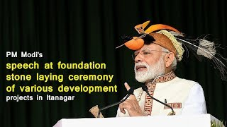 PM Modi's speech at foundation stone laying ceremony of various development projects in Itanagar