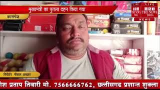 [ Kashganj ] कासगंज में कम योगी आदित्यनाथ का पुतला किया दहन, वायदा खिलाफी का लगाया आरोप