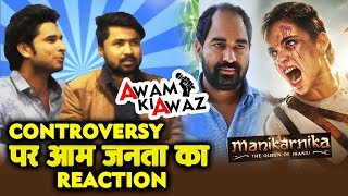 Commoners Reaction On Kangana Ranaut And Manikarnika Director Krish Controversy | Awam Ki Awaz