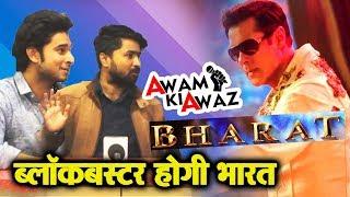 Salman Khans BHARAT Reaction By Commoners Ankit And Kaushal | Awam Ki Awaz
