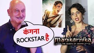Anupam Kher Supports Kangana Ranaut In Manikarnika Controversy