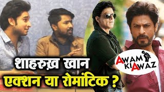 Shahrukh Khan In Action Films Or Romantic Films | Commoners Ankit & Kaushal Reaction | Awam Ki Awaz
