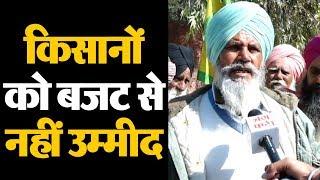 सरकार से नाखुश Farmers को Budget से भी नहीं कोई उम्मीद