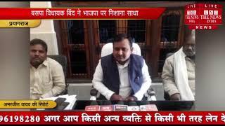 [ Prayagraj ] प्रयागराज में प्रेस कॉन्फ्रेंस के दौरान बसपा विधायक ने बीजेपी पर साधा निशाना