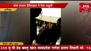 [ Hamirpur ] बोर्ड परीक्षा शुरू  होते ही  छात्रों से धन उगाही का व्यापार शुरू / THE NEWS INDIA