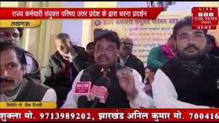 [ Lucknow ] राज्य कर्मचारी संयुक्त परिषद उत्तर प्रदेश द्वारा लखनऊ में किया गया धरना प्रदर्शन