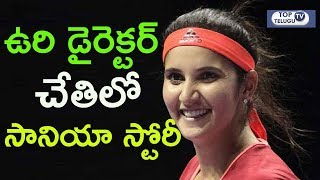 Sania Mirza Confirmed Her Biopic | Uri Director Adithya Dhar Directs Sania Biopic | Top Telugu TV