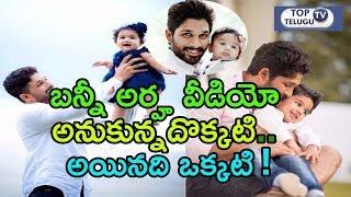 Allu Arjun Daughter Funny Video | Allu Family & Allu sneha Reddy Supports Arha | Top Telugu TV