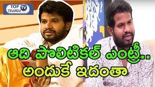 Jabardasth Hyper Aadi Political Entry Fixed | Hyper Aadi Contesting From Janasena | Top Telugu TV