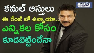 Kamal Haasan Makkal Needhi Maiam To Contest 40 Seats| Kamal Haasan Economically Strong For Elections