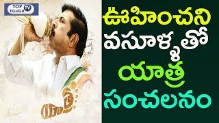 Yatra Connects YSR Fans Gets Huge Collections | YSR Biopic Yatra Movie Collections | Top Telugu TV