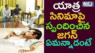 YS Jagan Mohan Reddy Congratulates Yatra Team | Yatra Movie | Mammootty | YSR Biopic | Mahi V Raghav