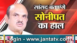 MP SUMMIT   SONIPAT सांसद रमेश कौशिक पेश करेंगे अपना रिर्पोट कार्ड    JANTA TV