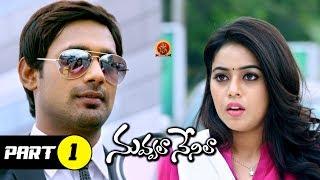 Nuvvala Nenila Full Movie Part 1 - Latest Telugu Full Movies - Varun Sandesh, Poorna