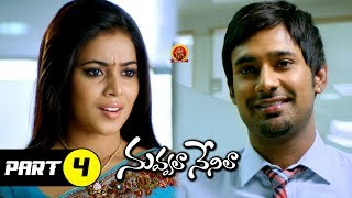 Watch Nuvvala Nenila Full Movie Part 8 - Latest Telugu F