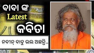 ନୀତିବାଣୀ ଶୁଣାଇଲେ ଭୁବନେଶ୍ବର ସାଂସଦ ପ୍ରସନ୍ନ ପାଟ୍ଟଶାଣୀ-PPL News Odia-Bhubaneswar