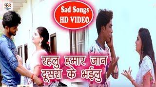 HD VIDEO - Sad Song - रहलू हमार ''जान'' दूसरा के भइलू - Pankaj Kushwaha - New Sad Songs 2018