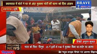 #Prayagraj | चोरों ने हज़ारों के कैश सहित सोने के जेबरात पर किया हाथ साफ - #BRAVE_NEWS_LIVE