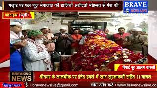 Bahraich | विश्व प्रसिद्ध हज़रत सैय्यद सालार मसूद गाज़ी पाक की दरगाह पर बसन्त मेले का आयोजन हुआ