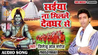 New Bol Bam Song - सईया ना मिलले देवघर में - Jitendra Lal Saroj - Bhojpuri Bol Bam Songs 2018